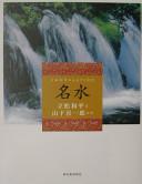 名水―立松和平のふるさと紀行