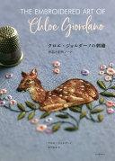 クロエ・ジョルダーノの刺繡 作品と制作ノート