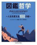図鑑哲学 人生を変える100の話