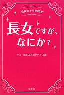長女ですが、なにか? : 長女セキララ読本