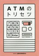 ATMのトリセツ