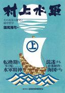 村上水軍 その真実の歴史と経営哲学