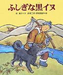 ふしぎな黒イヌ  (十二支むかしむかしシリーズ)