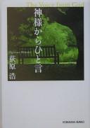 神様からひと言  20刷(2006年)