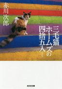 三毛猫ホームズの四捨五入 長編推理小説  (光文社文庫 [三毛猫ホームズシリーズ])