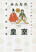 みんなの皇室 日本人が知っておくべき令和の新常識  (光文社知恵の森文庫)