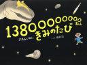 13800000000ねんきみのたび  (HERS BOOKS)