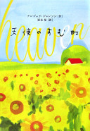 天使のすむ町  (Y.A.Books)