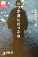 いつか海に行ったね : ホラー小説