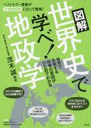 図解世界史で学べ!地政学