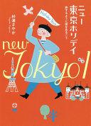 ニュー東京ホリデイ 旅するように街をあるこう
