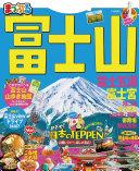 富士山 富士五湖・富士宮 [2020] (まっぷるマガジン 東海)