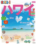 ハワイ [2021] (まっぷるマガジン 海外)
