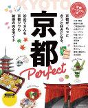 京都パーフェクト本 王道もトレンドも、全部のってます。  (昭文社ムック)