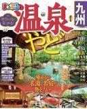 温泉やど九州 [2021] (まっぷるマガジン 九州)