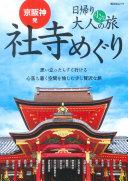 京阪神発日帰り大人の小さな旅 社寺めぐり 思い立ったらすぐ行ける心落ち着く空間を愉しむ少し贅沢な旅  (昭文社ムック)