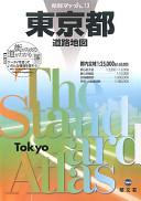 東京都道路地図  4版(県別マップル)