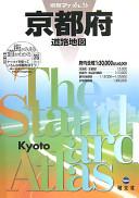 京都府道路地図  3版(県別マップル)