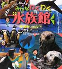 みんなわくわく水族館 海の動物いっぱい編 (飼育員さんひみつおしえて!)