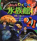 みんなわくわく水族館 お魚いっぱい編 (飼育員さんひみつおしえて!)