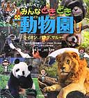 みんなどきどき動物園 ライオン、パンダ、サルほか (飼育員さんひみつおしえて!)