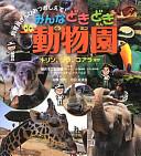 みんなどきどき動物園 キリン、ゾウ、コアラほか (飼育員さんひみつおしえて!)