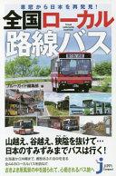 全国ローカル路線バス : 車窓から日本を再発見!