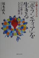 人間ドキュメント「ボランティア」を生きる : 15の「心優しき人たちの物語」