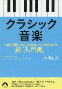 クラシック音楽 一曲も聴いたことのない人のための超「入門書」  (青春文庫)