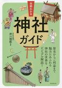 全部わかる神社ガイド 歴史からご利益まで魅力にあふれる神社の世界をビジュアル解説!