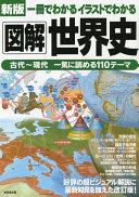一冊でわかるイラストでわかる図解世界史 古代~現代一気に読める110テーマ  新版