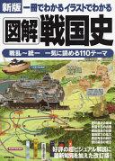 一冊でわかるイラストでわかる図解戦国史 戦乱~統一一気に読める110テーマ  新版