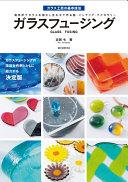 ガラスフュージング ガラス工芸の基本技法