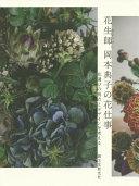 花生師岡本典子の花仕事 花選びの視点とデザインを考える