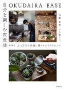 OKUDAIRA BASE自分を楽しむ衣食住 25歳、東京、一人暮らし。月15万円で快適に暮らすア
