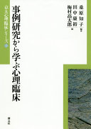 事例研究から学ぶ心理臨床  (京大心理臨床シリーズ)