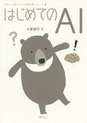 はじめてのAI  (やさしく知りたい先端科学シリーズ)