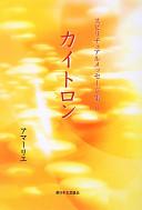 カイトロン  (スピリチュアルメッセージ集)