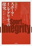 スポーツ・インテグリティの探究 スポーツの未来に向けて