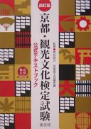 京都・観光文化検定試験 改訂版 公式テキストブック