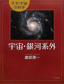 宇宙・銀河系外  (天文・宇宙の科学)