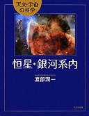 恒星・銀河系内  (天文・宇宙の科学)
