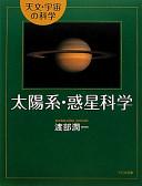 太陽系・惑星科学  (天文・宇宙の科学)