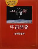 宇宙開発  (天文・宇宙の科学)