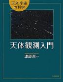 天体観測入門  (天文・宇宙の科学)