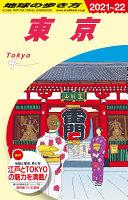 地球の歩き方 J01 2021~22 東京