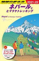 地球の歩き方 D29 2021~22 ネパールとヒマラヤトレッキング