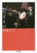 たまもの  (ちくま文庫)