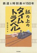 紙の上のタイムトラベル 鉄道と時刻表の150年