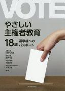 やさしい主権者教育 18歳選挙権へのパスポート